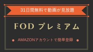 FODプレミアム31日間無料お試しキャンペーン